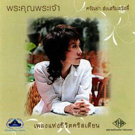 ฟังเพลงอัลบั้ม Phra Khun Jao