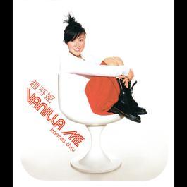 Vanilla Me 2004 赵芬妮