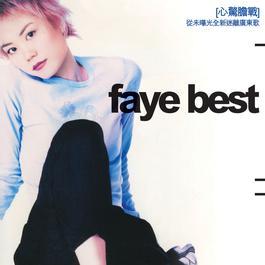 Faye Best 2016 王菲