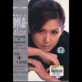 钢琴女生 2005 廖隽嘉