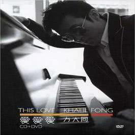 This Love 2006 方大同