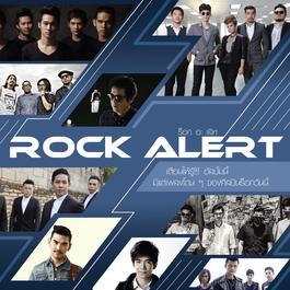 อัลบั้ม ROCK ALERT
