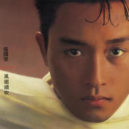 Feng Ji Xu Chui 1983 Leslie Cheung