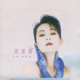 Bonjour / My Love 2007 黄莺莺