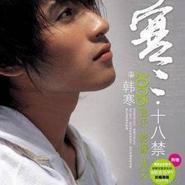 私奔 2006 Han Han