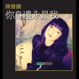 Ni Shen Bian Yong Shi Wo 2013 Priscilla Chan