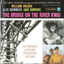 桂河大橋 1957 Malcolm Arnold