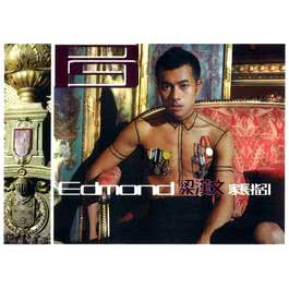 PG家長指引 2000 Edmond Leung