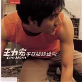 Impossible to Miss You 1999 Lee Hom