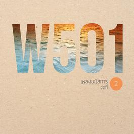 เพลง Wut Wongsunsern