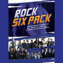 อัลบั้ม ROCK SIX PACK