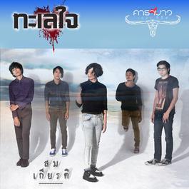 ฟังเพลงอัลบั้ม Ta Lay Jai (Carabao The Series)