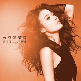 黃昏點唱機 (feat. 林海峰)