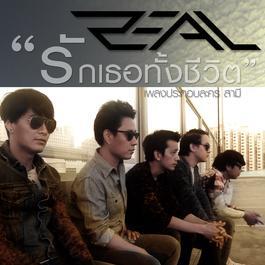 อัลบั้ม Zeal (New Single 2013)