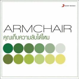 เพลง Armchair
