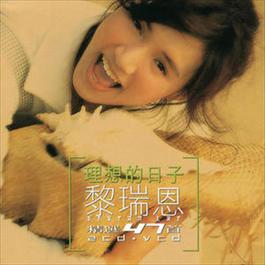 Li Xiang De Ri Zi 2002 黎瑞恩
