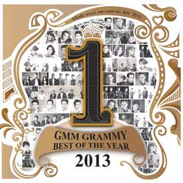 อัลบั้ม GMM GRAMMY BEST OF THE YEAR 2013