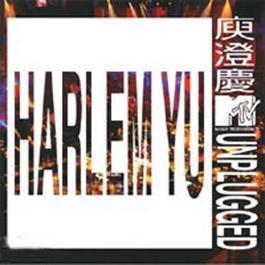 Mtv Unplugged 1996 庾澄慶