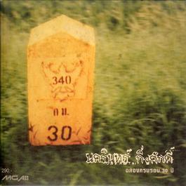 อัลบั้ม 30th Anniversay