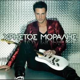 Christos Moralis 2010 ΧΡΗΣΤΟΣ ΜΟΡΑΛΗΣ