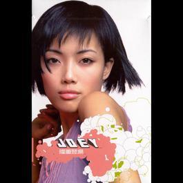 隆重登場 2001 Joey Yung (容祖儿)