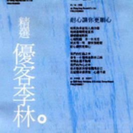 精选优客李林 2000 Ukulele