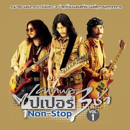 ฟังเพลงอัลบั้ม Carabao Super 3 Cha Non-Stop Vol.1