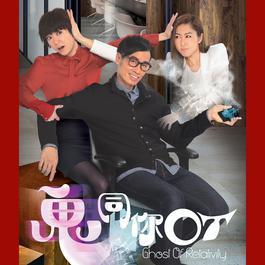 天光 - 電視劇 : 鬼同你OT 主題曲