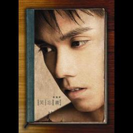 Xiao Wang Shu 2006 Hins Cheung