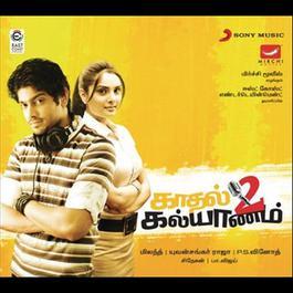 Kadhal 2 Kalyanam 2011 Yuvan Shankar Raja