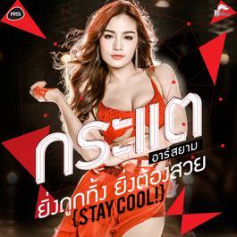 ฟังเพลงอัลบั้ม ยิ่งถูกทิ้ง ยิ่งต้องสวย (Stay cool) - Single