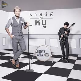 อัลบั้ม ราชสีห์กับหนู - single