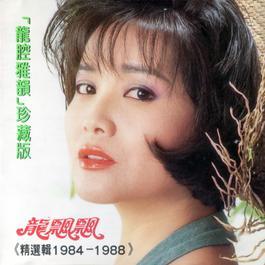 龍腔雅韻珍藏版 (精選輯1984 - 1988) 2015 Piaopiao Long (龙飘飘)