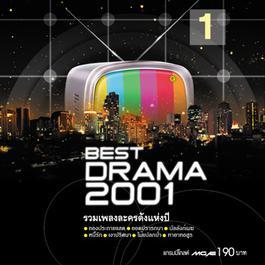 ฟังเพลงอัลบั้ม Best Drama 2001