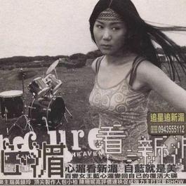 心湄看新湄 1999 蓝心湄