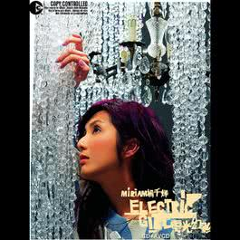 Electric Girl 2004 Miriam Yeung (杨千桦)