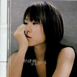 Stranger 2005 Tanya Chua