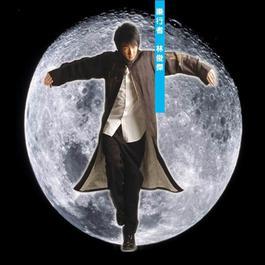 樂行者 2003 JJ Lin