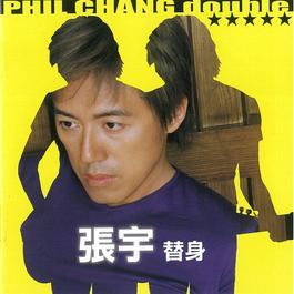 Ti Shen 2014 Phil Chang