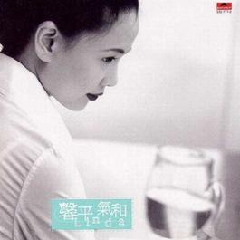 Xin Ping Qi He 2010 Linda Wong (王馨平)
