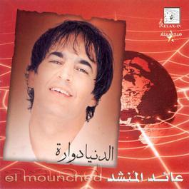 El Dunia Dawarah 2009 A'Ed Al Mounshed