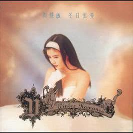 Dong Ri Lang Man 1993 周慧敏