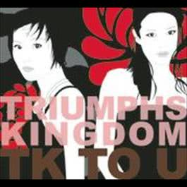 ฟังเพลงอัลบั้ม TK to U