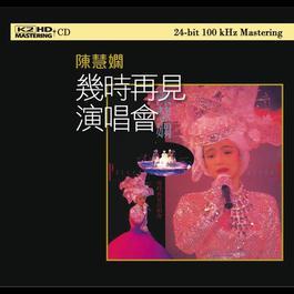 K2HD Ji Shi Zai Jian Yan Chang Hui 2011 陈慧娴
