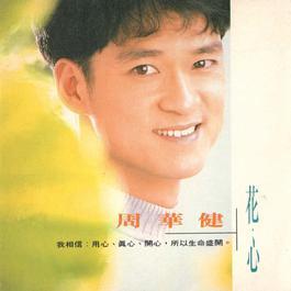 花心 1993 Emil Wakin Chau (周华健)