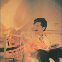 Lam 13 Greatest Hits 2012 George Lam