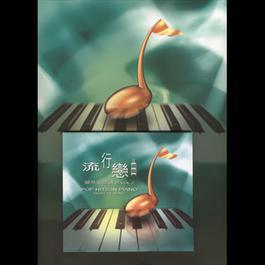 Liu Xing Lian Qu Gang Qin Shi Pu Lian Xi Vol. 2 2003 Various Artist