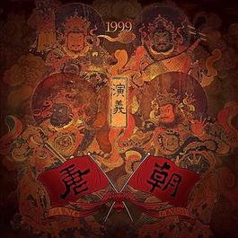 演义 1998 Tang Dynasty