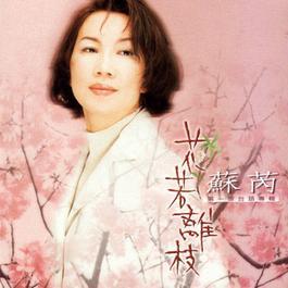 花若離枝 1997 蘇芮