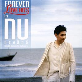 ฟังเพลงอัลบั้ม FOREVER LOVE HITS by กบ ทรงสิทธิ์
